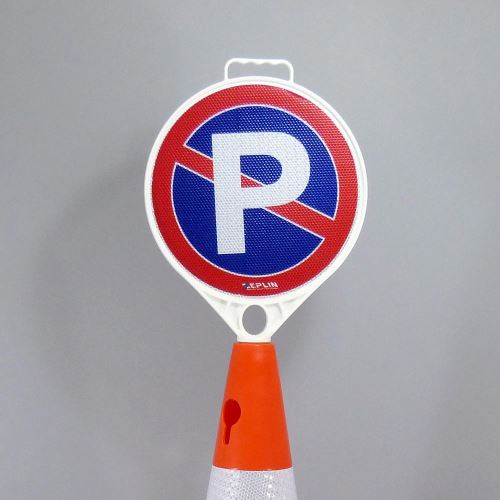 Plastová dopravní značka DZ - ZÁKAZ PARKOVANÍ